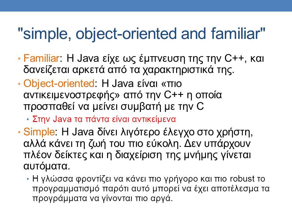 Δομή προγράμματος • Γενικά ένα απλό πρόγραμμα υλοποιείται σε ένα αρχείο Χ.java αποτελείται από • Ένα βασικό δομικό στοιχείο – κλάση - που ορίζεται ως public class Χ και περιλαμβάνει τον κώδικα της main του προγράμματος.