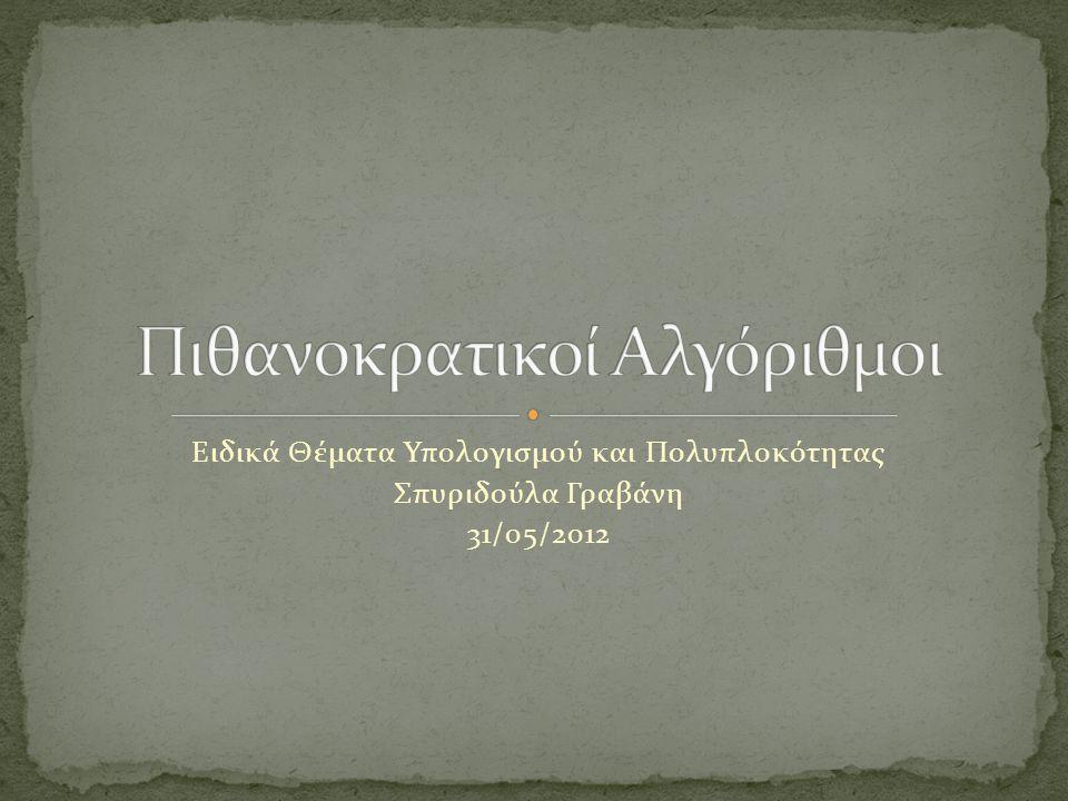 Ειδικά Θέματα Υπολογισμού και Πολυπλοκότητας Σπυριδούλα Γραβάνη 31/05/2012