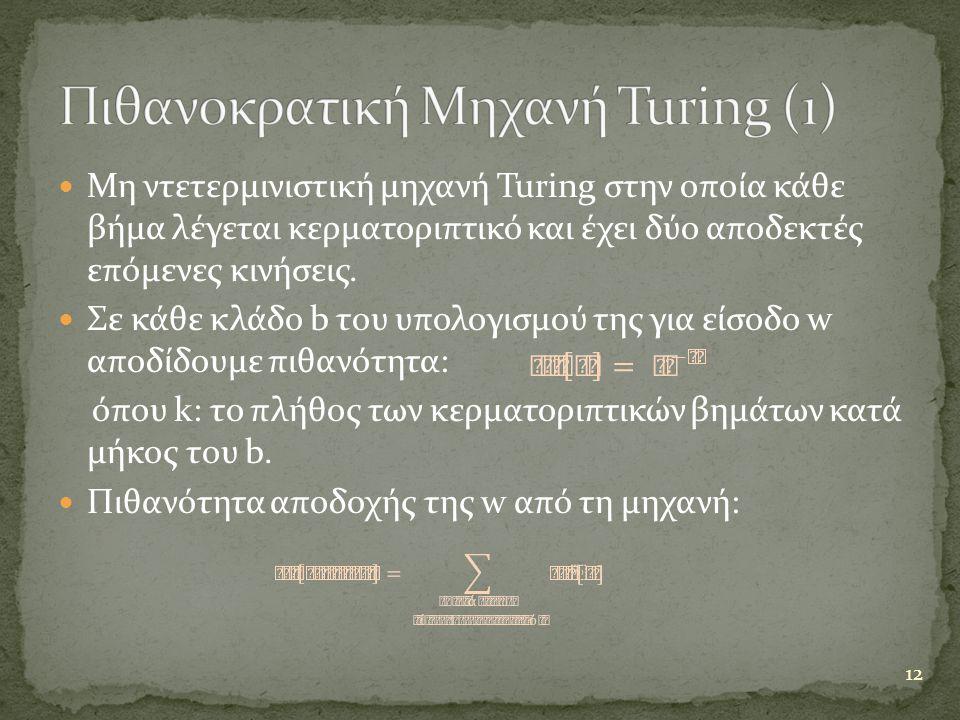  Μη ντετερμινιστική μηχανή Turing στην οποία κάθε βήμα λέγεται κερματοριπτικό και έχει δύο αποδεκτές επόμενες κινήσεις.  Σε κάθε κλάδο b του υπολογι