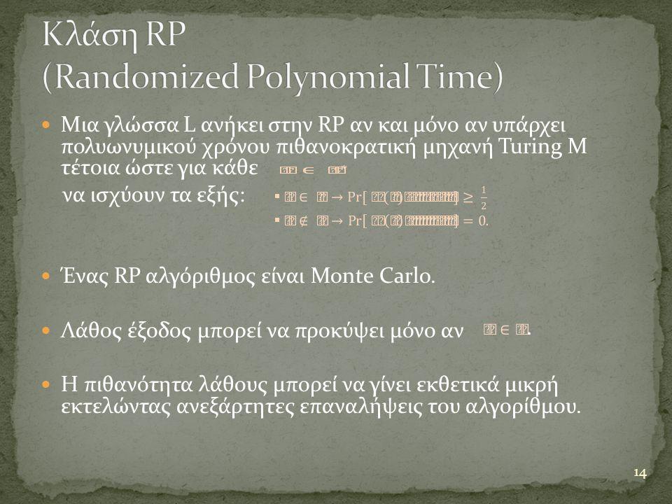  Μια γλώσσα L ανήκει στην RP αν και μόνο αν υπάρχει πολυωνυμικού χρόνου πιθανοκρατική μηχανή Turing Μ τέτοια ώστε για κάθε να ισχύουν τα εξής:  Ένας