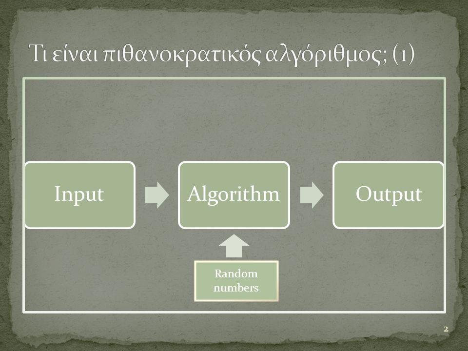  Πιθανότητα απόρριψης της w από τη μηχανή:  Για, η μηχανή διαγιγνώσκει τη γλώσσα L με πιθανότητα σφάλματος ε όταν ισχύουν οι εξής συνθήκες:  Δηλαδή η πιθανότητα λάθους κατά την προσομοίωση της μηχανής δεν πρέπει να υπερβαίνει την ποσότητα ε.