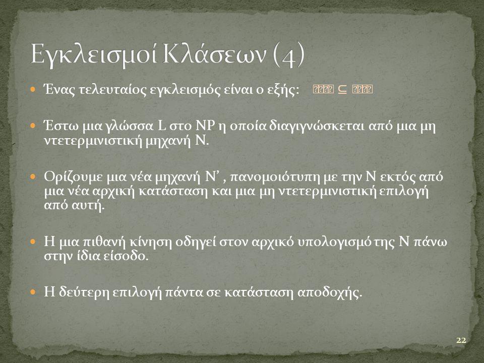  Ένας τελευταίος εγκλεισμός είναι ο εξής:  Έστω μια γλώσσα L στo NP η οποία διαγιγνώσκεται από μια μη ντετερμινιστική μηχανή Ν.  Ορίζουμε μια νέα μ