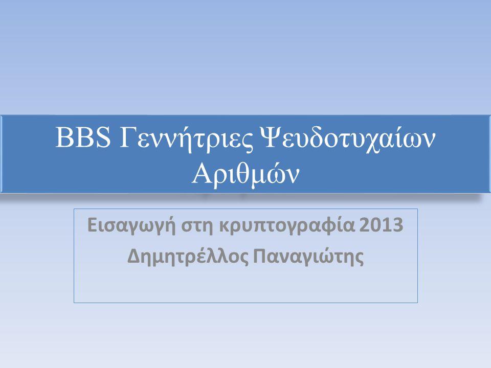 BBS Γεννήτριες Ψευδοτυχαίων Αριθμών Εισαγωγή στη κρυπτογραφία 2013 Δημητρέλλος Παναγιώτης
