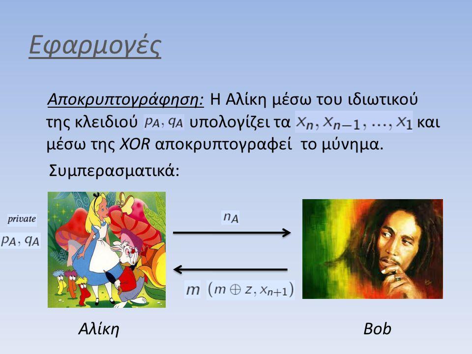 Εφαρμογές Αποκρυπτογράφηση: Η Αλίκη μέσω του ιδιωτικού της κλειδιού υπολογίζει τα και μέσω της XOR αποκρυπτογραφεί το μύνημα. Συμπερασματικά: Αλίκη Bo