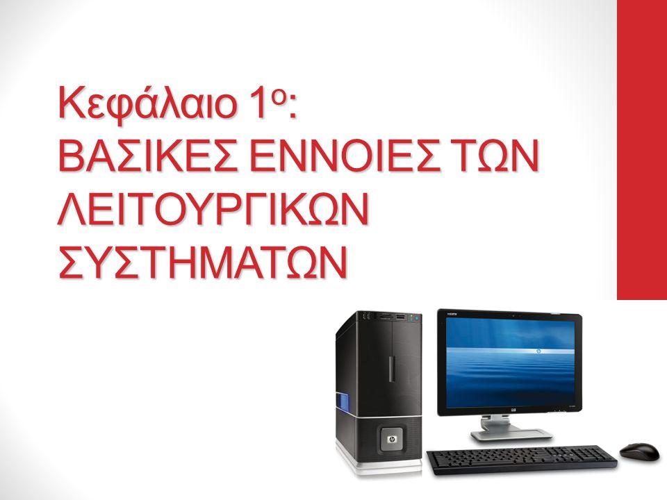 Τι είναι Λειτουργικό Σύστημα • Κάθε Η/Υ αποτελείται από το Υλικό (Hardware) και το Λογισμικό (Software.