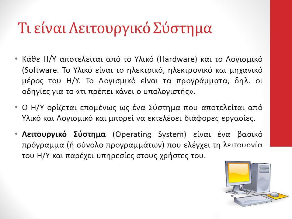 Τι είναι Λειτουργικό Σύστημα • Κάθε Η/Υ αποτελείται από το Υλικό (Hardware) και το Λογισμικό (Software. Το Υλικό είναι το ηλεκτρικό, ηλεκτρονικό και μ