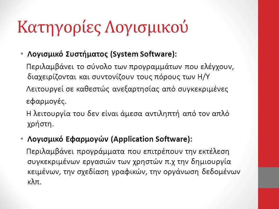 Κατηγορίες Λογισμικού • Λογισμικό Συστήματος (System Software): Περιλαμβάνει το σύνολο των προγραμμάτων που ελέγχουν, διαχειρίζονται και συντονίζουν τ