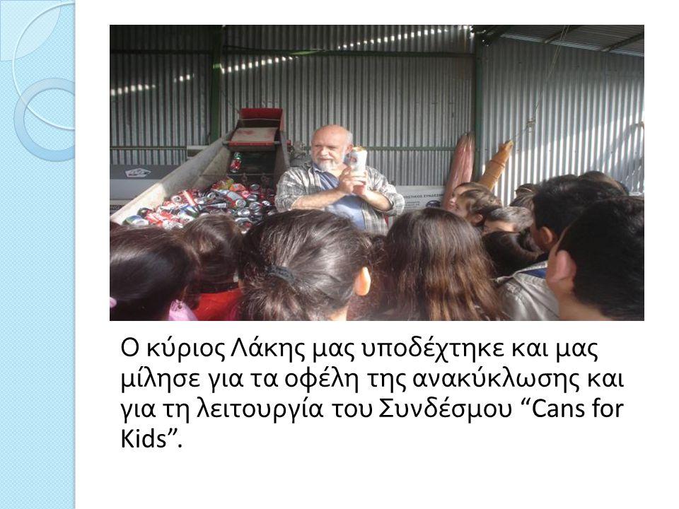 """Ο κύριος Λάκης μας υποδέχτηκε και μας μίλησε για τα οφέλη της ανακύκλωσης και για τη λειτουργία του Συνδέσμου """"Cans for Kids""""."""