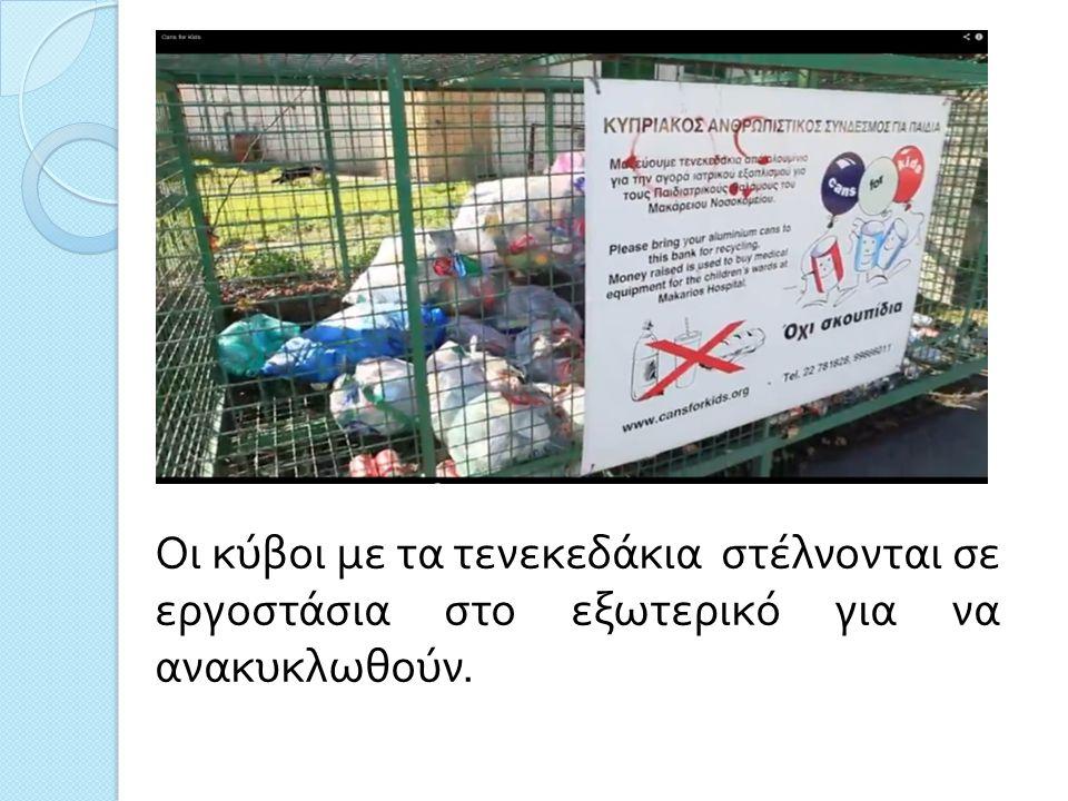 Οι κύβοι με τα τενεκεδάκια στέλνονται σε εργοστάσια στο εξωτερικό για να ανακυκλωθούν.