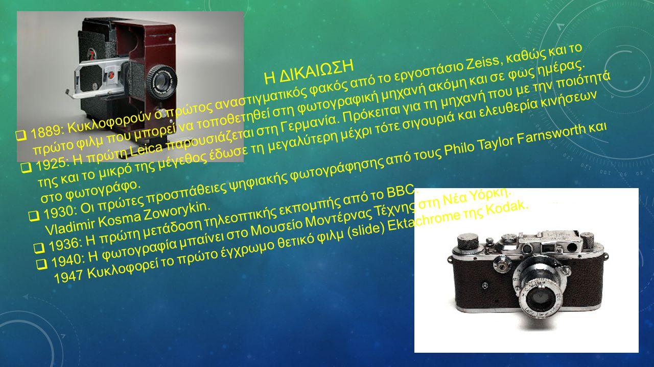 Η ΔΙΚΑΙΩΣΗ  1889: Κυκλοφορούν ο πρώτος αναστιγματικός φακός από το εργοστάσιο Zeiss, καθώς και το πρώτο φιλμ που μπορεί να τοποθετηθεί στη φωτογραφική μηχανή ακόμη και σε φως ημέρας.