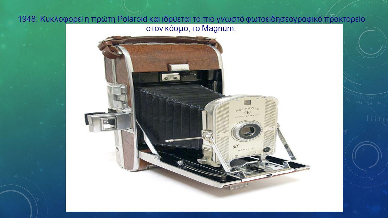 1948: Κυκλοφορεί η πρώτη Polaroid και ιδρύεται το πιο γνωστό φωτοειδησεογραφικό πρακτορείο στον κόσμο, το Magnum.