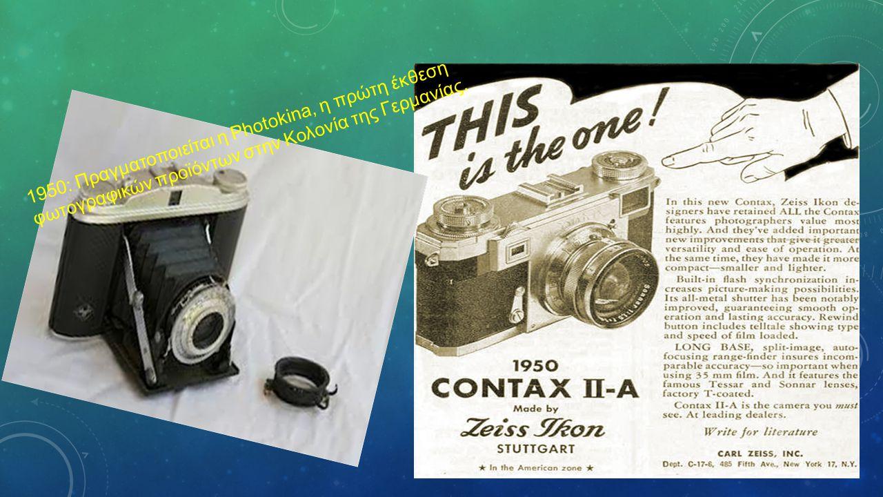 1950: Πραγματοποιείται η Photokina, η πρώτη έκθεση φωτογραφικών προϊόντων στην Κολονία της Γερμανίας.
