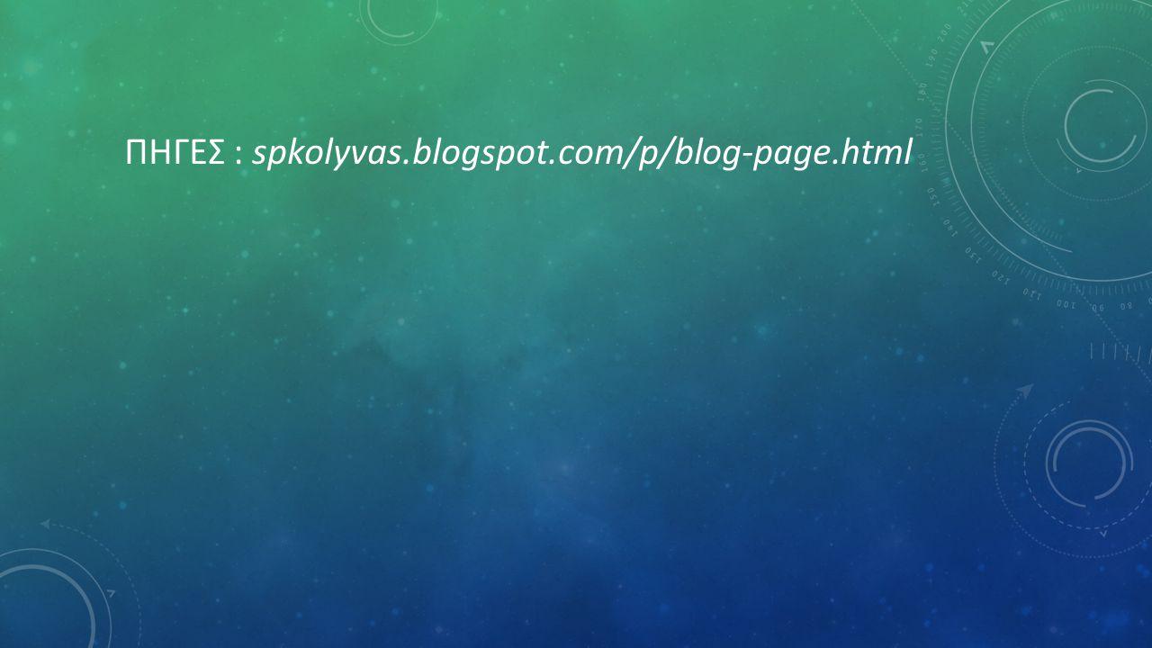 ΠΗΓΕΣ : spkolyvas.blogspot.com/p/blog-page.html 