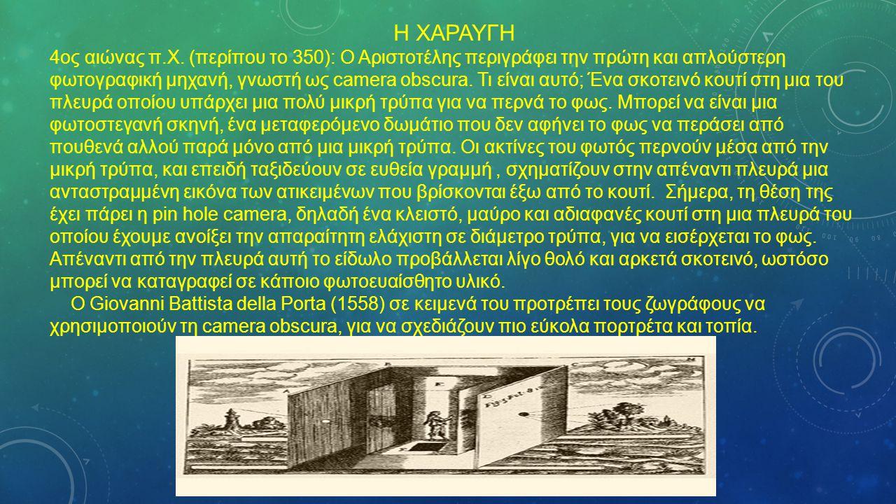 Η ΧΑΡΑΥΓΗ 4ος αιώνας π.Χ.