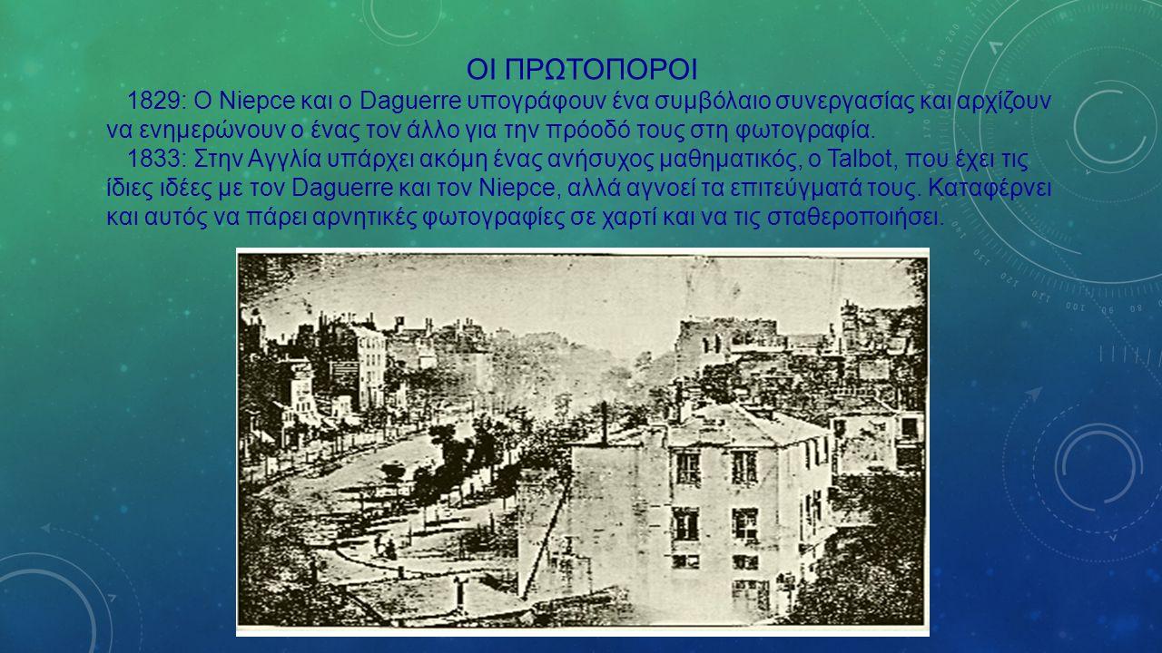 ΟΙ ΠΡΩΤΟΠΟΡΟΙ 1829: Ο Niepce και ο Daguerre υπογράφουν ένα συμβόλαιο συνεργασίας και αρχίζουν να ενημερώνουν ο ένας τον άλλο για την πρόοδό τους στη φωτογραφία.