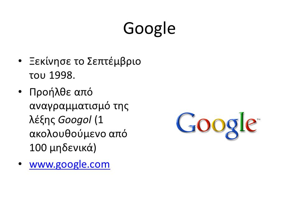 Yahoo! (Γιαχού) • Ξεκίνησε τον Ιανουάριο του 1994 • www.yahoo.com www.yahoo.com