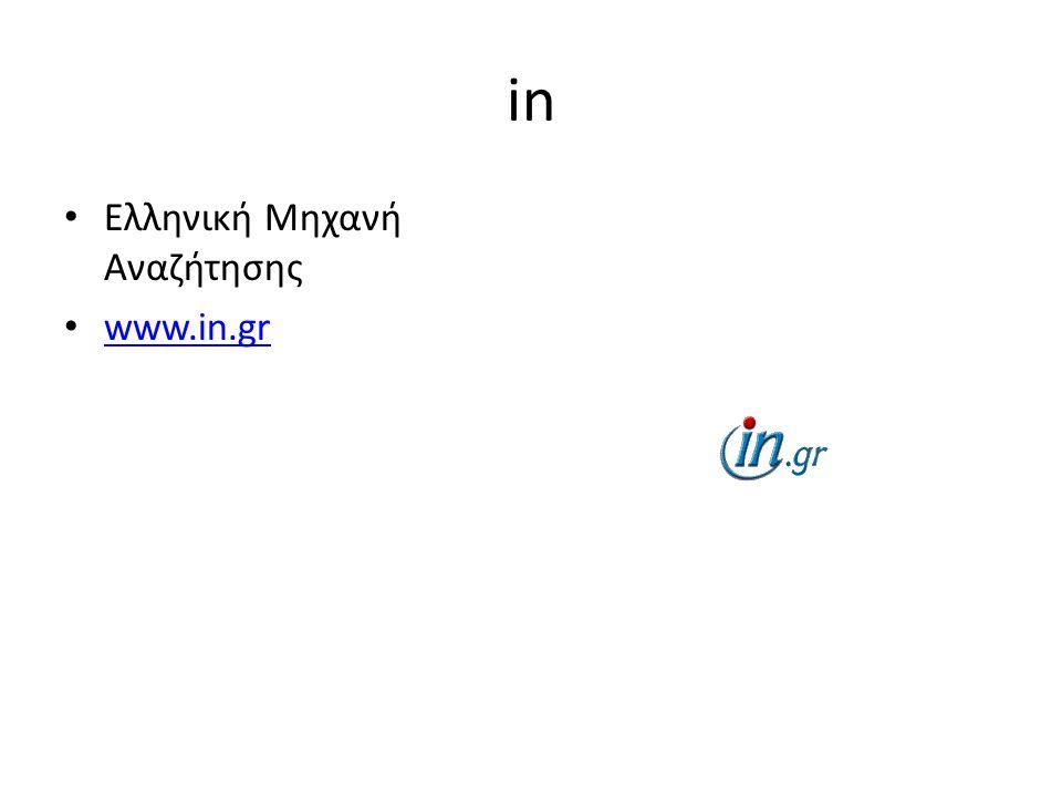 in • Ελληνική Μηχανή Αναζήτησης • www.in.gr www.in.gr
