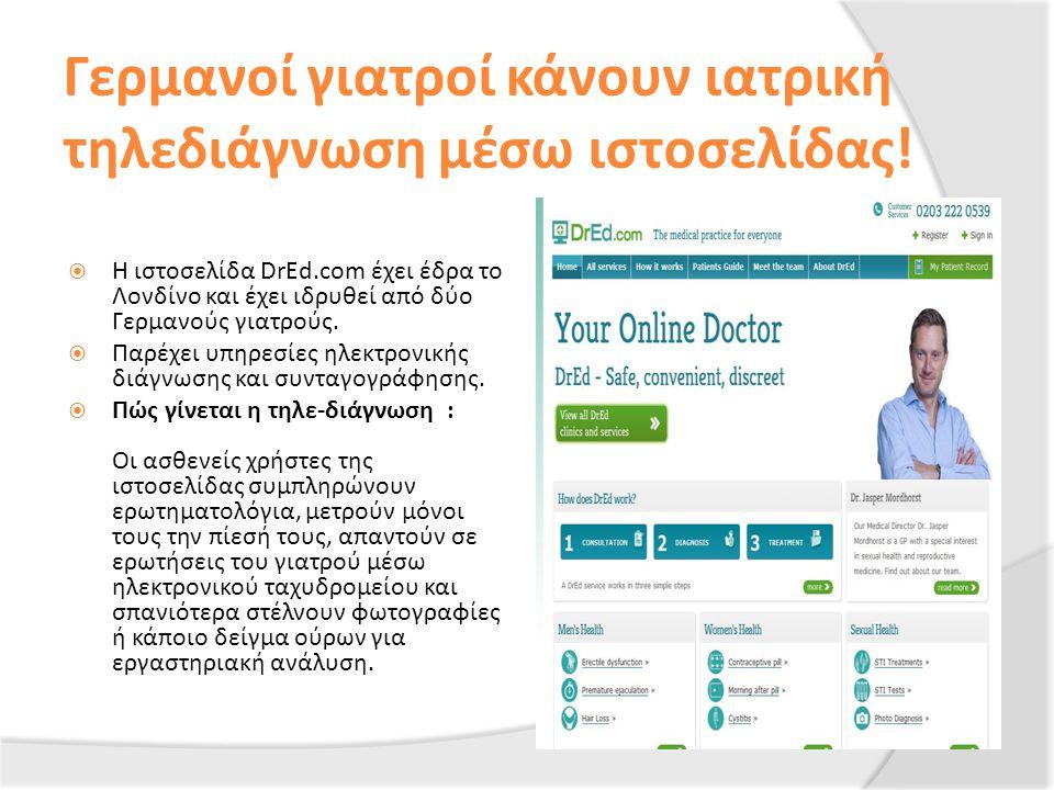 Γερμανοί γιατροί κάνουν ιατρική τηλεδιάγνωση μέσω ιστοσελίδας.