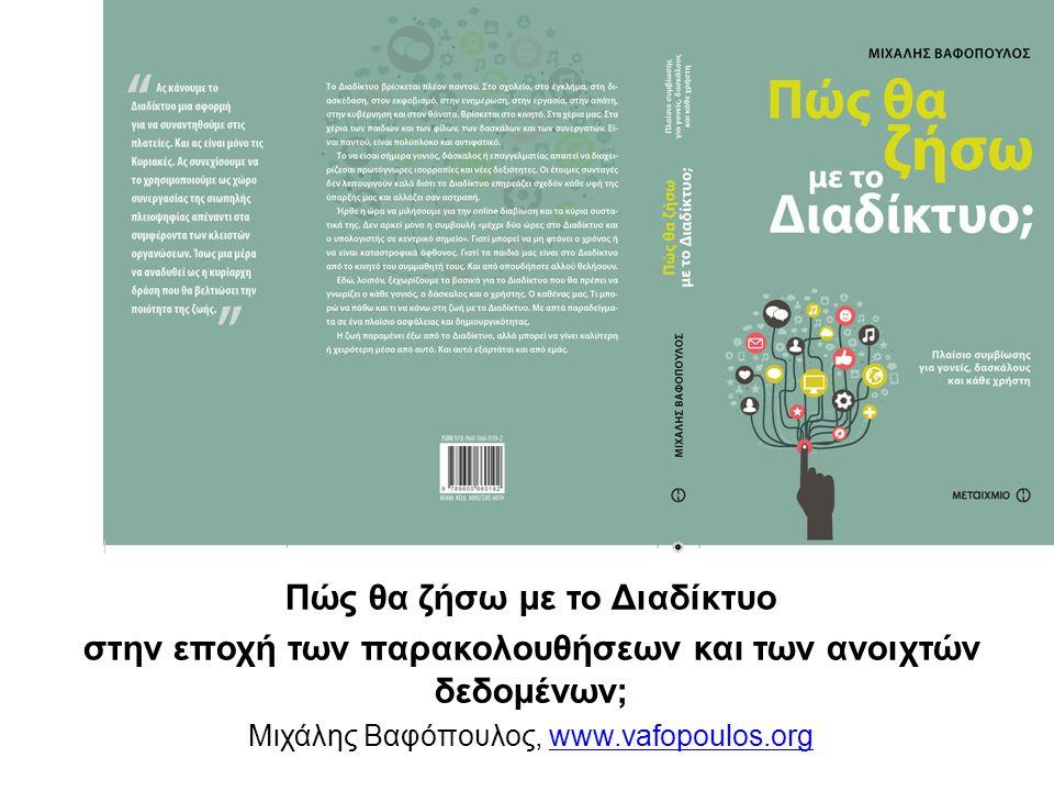 Πώς θα ζήσω με το Διαδίκτυο στην εποχή των παρακολουθήσεων και των ανοιχτών δεδομένων; Μιχάλης Βαφόπουλος, www.vafopoulos.orgwww.vafopoulos.org