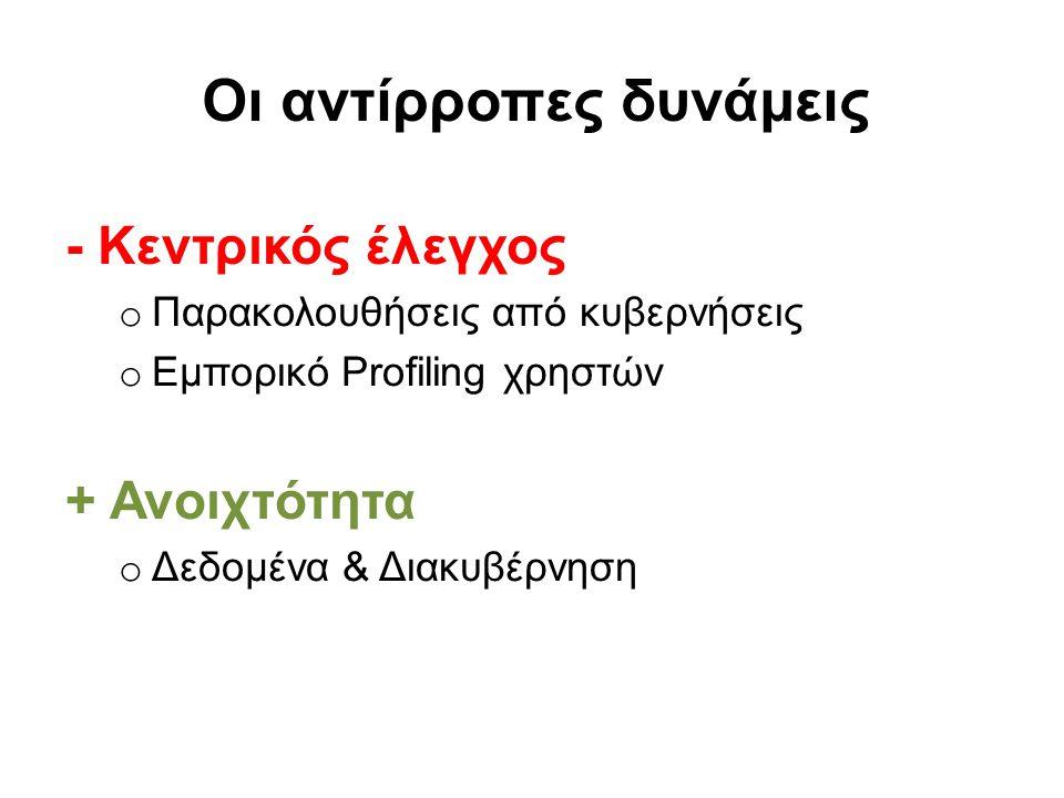 Οι αντίρροπες δυνάμεις - Κεντρικός έλεγχος o Παρακολουθήσεις από κυβερνήσεις o Εμπορικό Profiling χρηστών + Ανοιχτότητα o Δεδομένα & Διακυβέρνηση