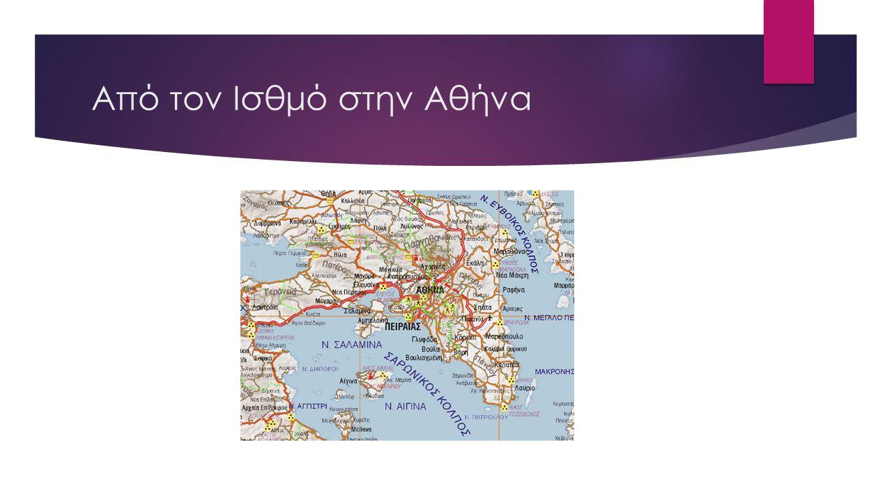 Από τον Ισθμό στην Αθήνα