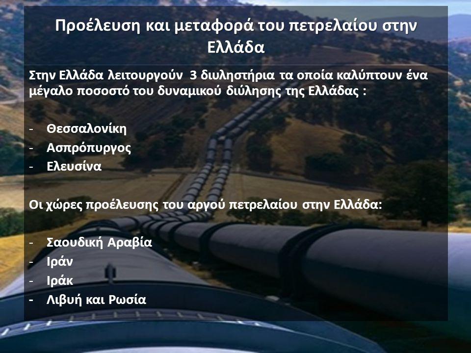 Προέλευση και μεταφορά του πετρελαίου στην Ελλάδα Στην Ελλάδα λειτουργούν 3 διυληστήρια τα οποία καλύπτουν ένα μέγαλο ποσοστό του δυναμικού διύλησης τ