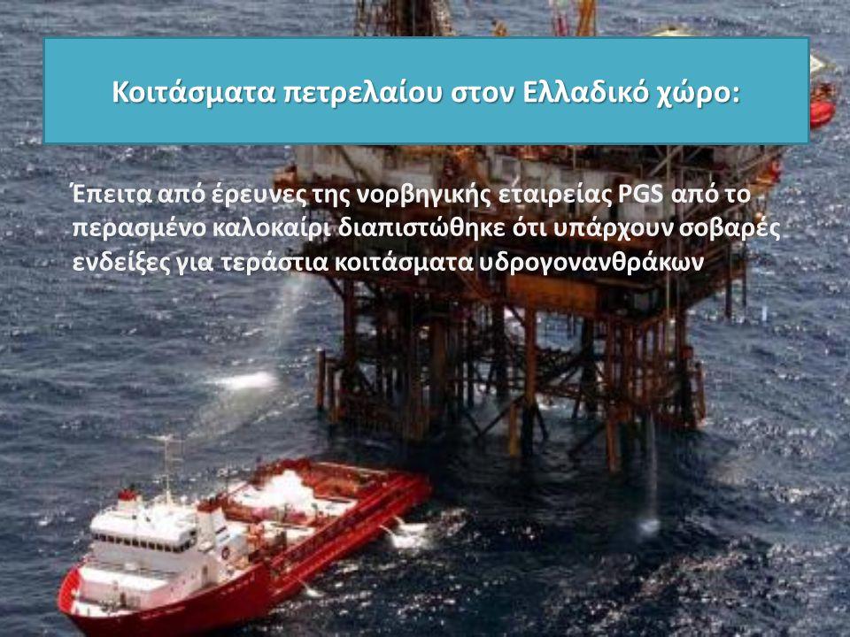 Κοιτάσματα πετρελαίου στον Ελλαδικό χώρο: Έπειτα από έρευνες της νορβηγικής εταιρείας PGS από το περασμένο καλοκαίρι διαπιστώθηκε ότι υπάρχουν σοβαρές