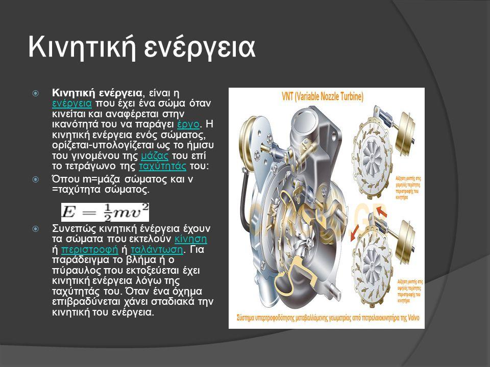 Κινητική ενέργεια  Κινητική ενέργεια, είναι η ενέργεια που έχει ένα σώμα όταν κινείται και αναφέρεται στην ικανότητά του να παράγει έργο. Η κινητική