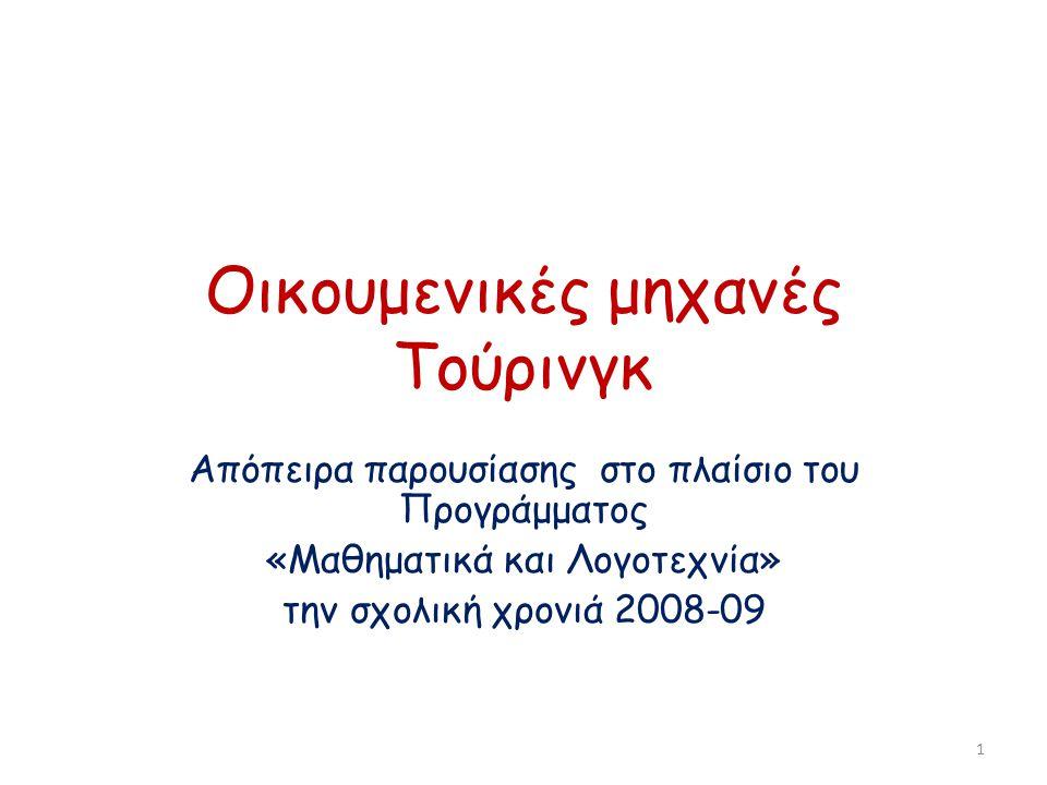 Οικουμενικές μηχανές Τούρινγκ Απόπειρα παρουσίασης στο πλαίσιο του Προγράμματος «Μαθηματικά και Λογοτεχνία» την σχολική χρονιά 2008-09 1