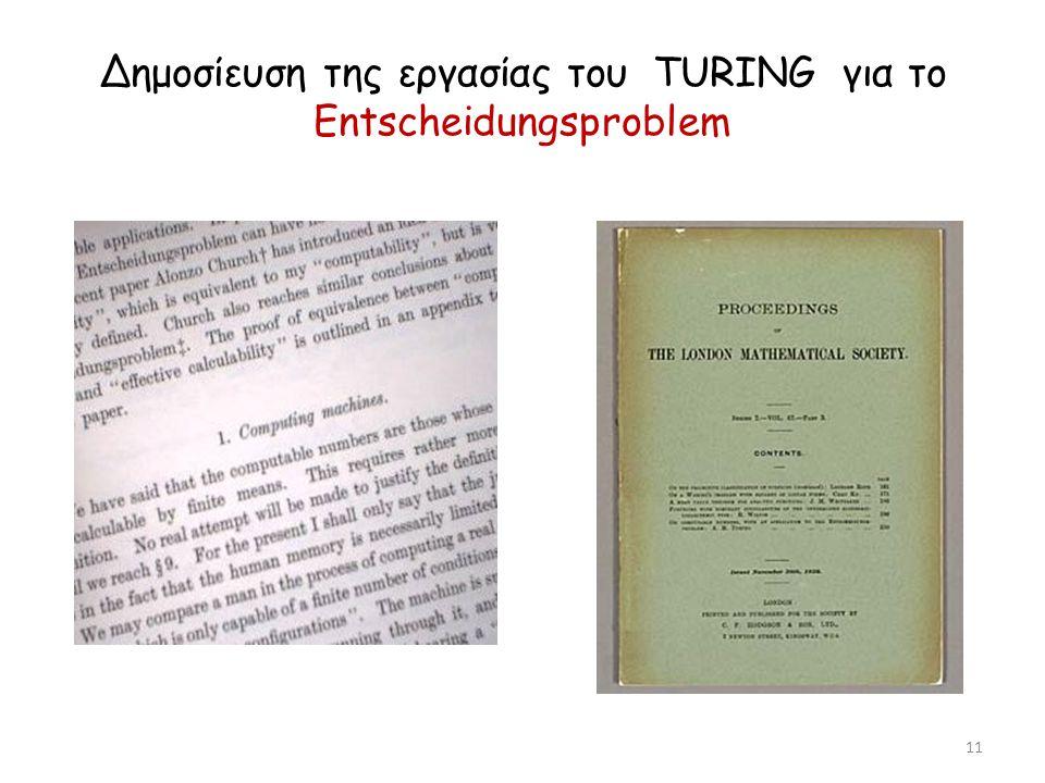 Δημοσίευση της εργασίας του TURING για το Entscheidungsproblem 11