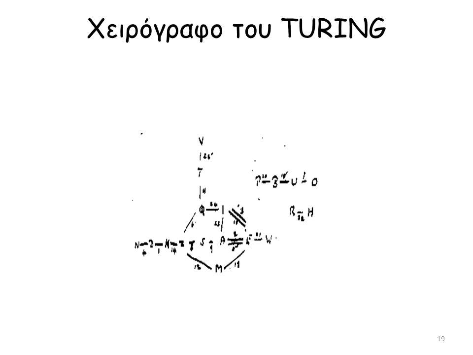 Χειρόγραφο του TURING 19