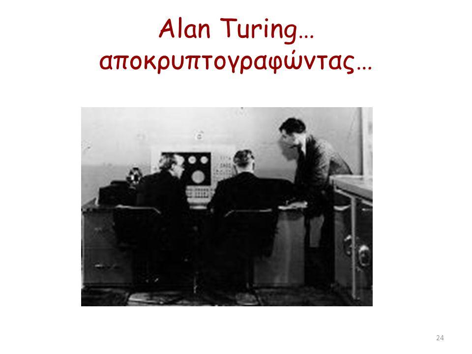 Alan Turing… αποκρυπτογραφώντας… 24