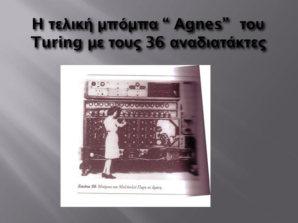 "H τελική μπόμπα "" Α gnes"" του Turing με τους 36 αναδιατάκτες"