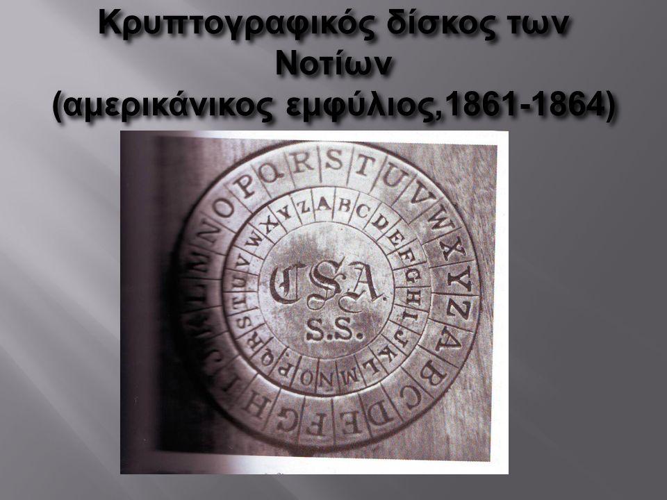 Κρυπτογραφικός δίσκος των Νοτίων (αμερικάνικος εμφύλιος,1861-1864)