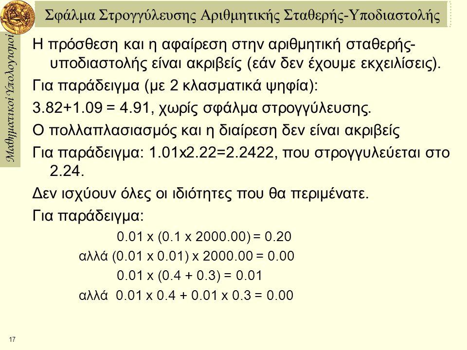 Μαθηματικοί Υπολογισμοί 17 Σφάλμα Στρογγύλευσης Αριθμητικής Σταθερής-Υποδιαστολής Η πρόσθεση και η αφαίρεση στην αριθμητική σταθερής- υποδιαστολής είναι ακριβείς (εάν δεν έχουμε εκχειλίσεις).