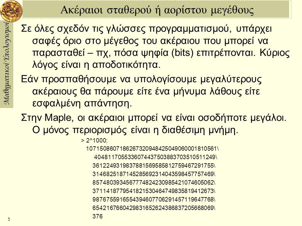 Μαθηματικοί Υπολογισμοί 5 Ακέραιοι σταθερού ή αορίστου μεγέθους Σε όλες σχεδόν τις γλώσσες προγραμματισμού, υπάρχει σαφές όριο στο μέγεθος του ακέραιο
