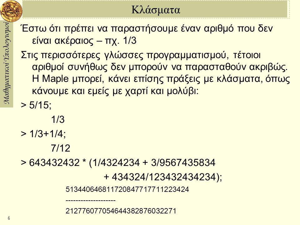 Μαθηματικοί Υπολογισμοί 6 Κλάσματα Έστω ότι πρέπει να παραστήσουμε έναν αριθμό που δεν είναι ακέραιος – πχ. 1/3 Στις περισσότερες γλώσσες προγραμματισ
