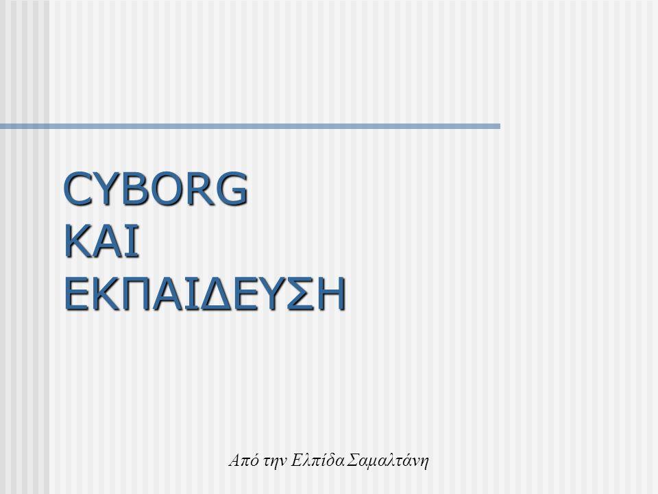 «Το cyborg και η σειρήνα» «Ο ψαράς και η σειρήνα» Mad Wasabi Frederick Leighton Η ΤΕΧΝΗ ΤΩΝ CYBORG ΣΤΗ ΣΥΓΧΡΟΝΗ ΕΠΟΧΗ http://www.worth1000.com/emailthis.asp?entry=280971