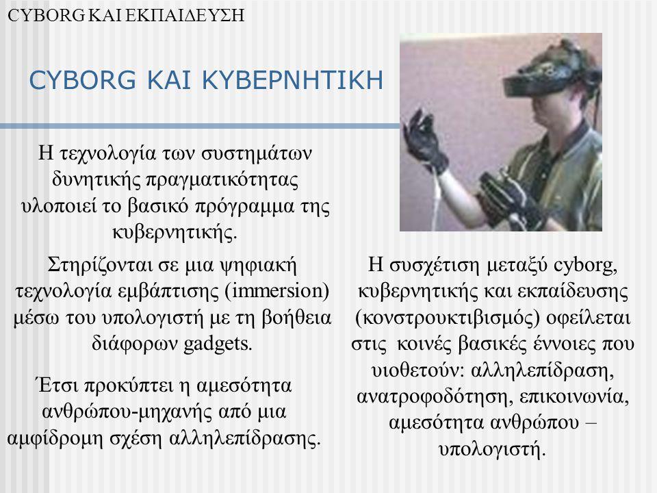 CYBORG ΚΑΙ ΚΥΒΕΡΝΗΤΙΚΗ Η τεχνολογία των συστημάτων δυνητικής πραγματικότητας υλοποιεί το βασικό πρόγραμμα της κυβερνητικής.