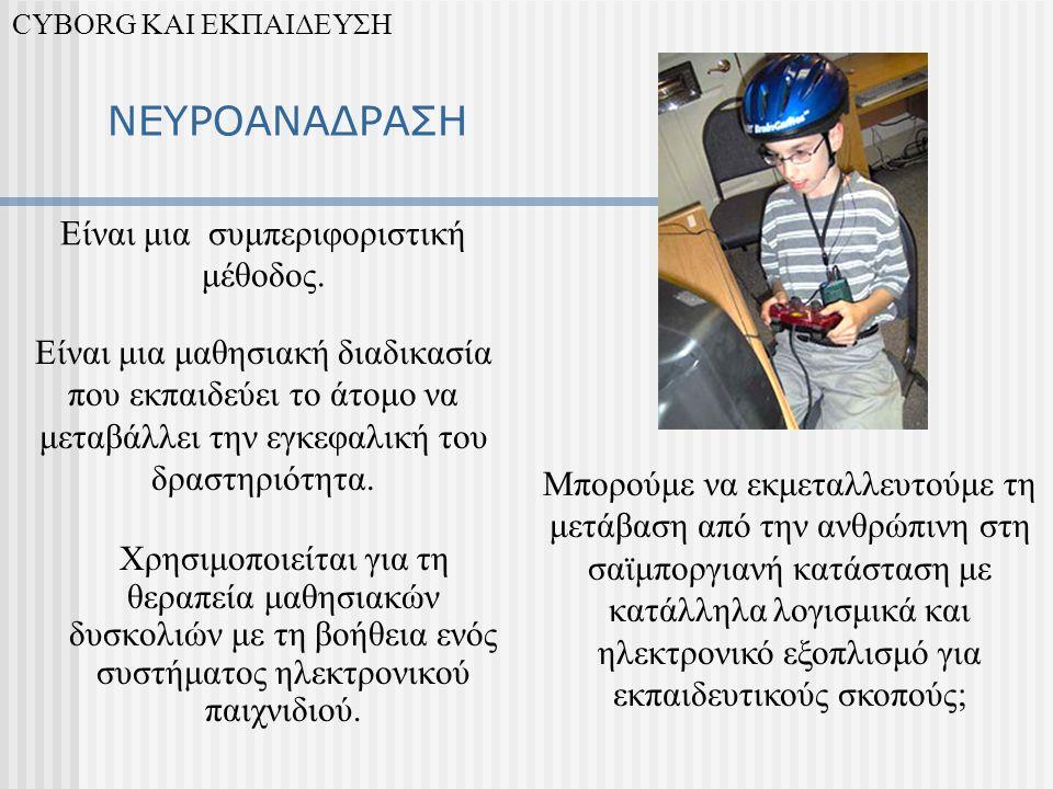 ΝΕΥΡΟΑΝΑΔΡΑΣΗ Χρησιμοποιείται για τη θεραπεία μαθησιακών δυσκολιών με τη βοήθεια ενός συστήματος ηλεκτρονικού παιχνιδιού.