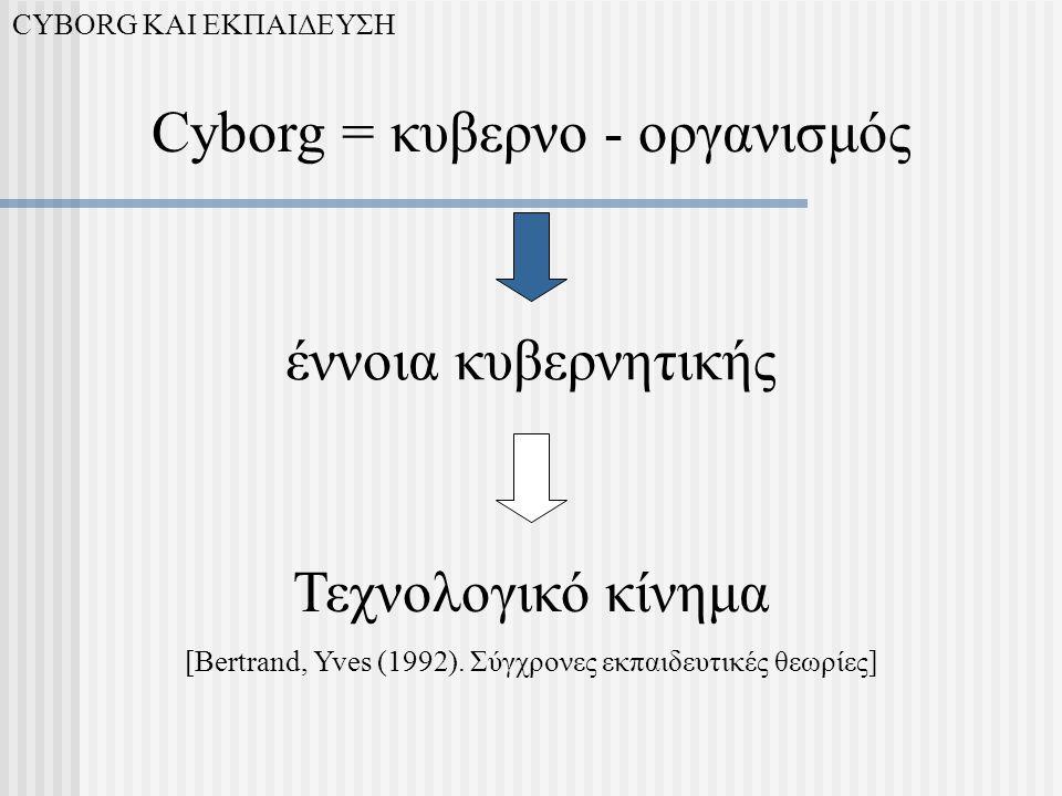 Cyborg = κυβερνο - οργανισμός έννοια κυβερνητικής Τεχνολογικό κίνημα [Bertrand, Yves (1992).
