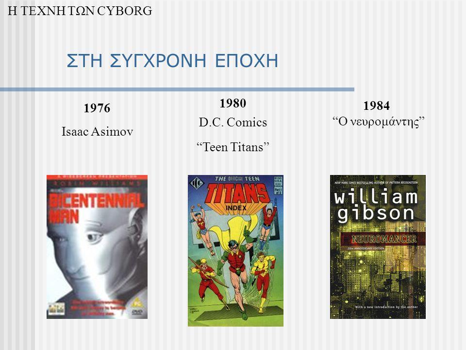 ΣΤΗ ΣΥΓΧΡΟΝΗ ΕΠΟΧΗ 1976 Isaac Asimov 1984 Ο νευρομάντης 1980 D.C.
