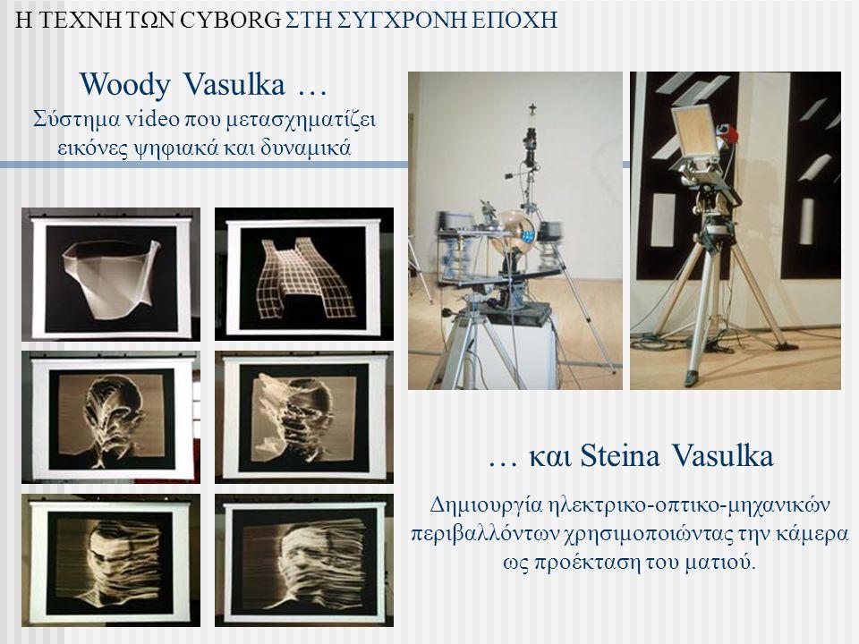 Woody Vasulka … Σύστημα video που μετασχηματίζει εικόνες ψηφιακά και δυναμικά … και Steina Vasulka Δημιουργία ηλεκτρικο-οπτικο-μηχανικών περιβαλλόντων χρησιμοποιώντας την κάμερα ως προέκταση του ματιού.