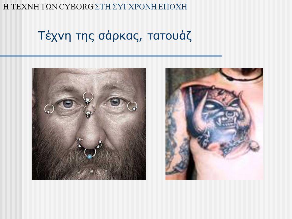 Τέχνη της σάρκας, τατουάζ Η ΤΕΧΝΗ ΤΩΝ CYBORG ΣΤΗ ΣΥΓΧΡΟΝΗ ΕΠΟΧΗ