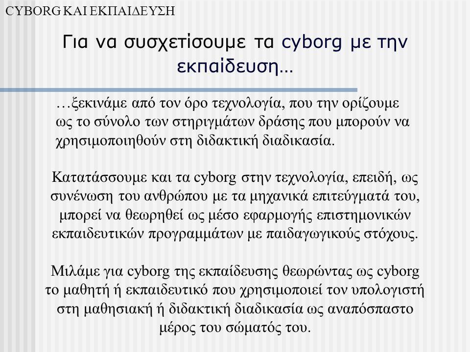 Χρήση τεχνοεπιστημών Steve Mann «cyborg καθηγητής» Η ΤΕΧΝΗ ΤΩΝ CYBORG ΣΤΗ ΣΥΓΧΡΟΝΗ ΕΠΟΧΗ