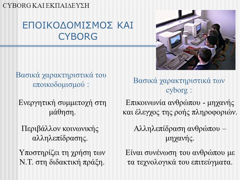 CYBORG ΚΑΙ ΣΥΣΤΗΜΙΚΗ ΘΕΩΡΙΑ Ο υπολογιστής χαρακτηρίζεται ως καθολική μηχανή, επειδή δεν επιβάλλει το είδος της πληροφορίας ούτε τον τρόπο επεξεργασίας.
