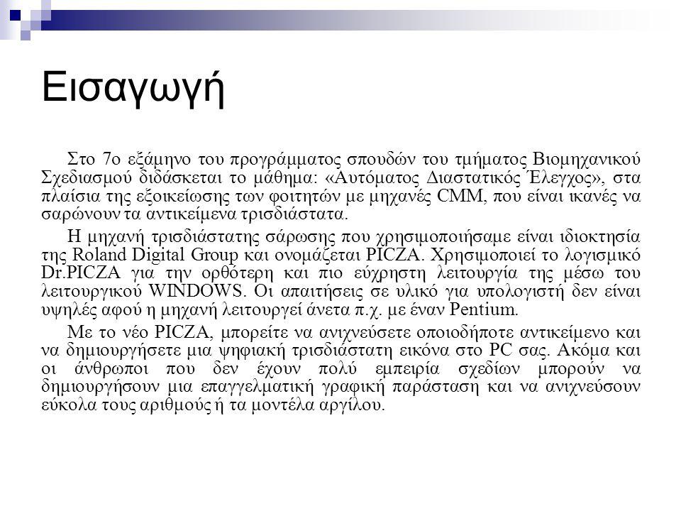 Εισαγωγή Στο 7ο εξάμηνο του προγράμματος σπουδών του τμήματος Βιομηχανικού Σχεδιασμού διδάσκεται το μάθημα: «Αυτόματος Διαστατικός Έλεγχος», στα πλαίσ