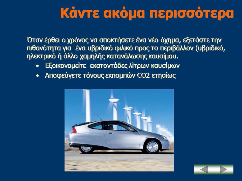 Κάντε ακόμα περισσότερα Όταν έρθει ο χρόνος να αποκτήσετε ένα νέο όχημα, εξετάστε την πιθανότητα για ένα υβριδικό φιλικό προς το περιβάλλον (υβριδικό,