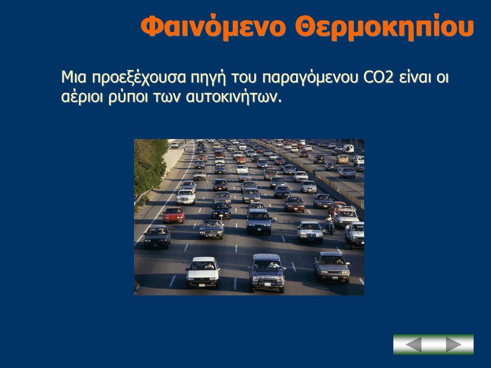 Φαινόμενο Θερμοκηπίου Μια προεξέχουσα πηγή του παραγόμενου CO2 είναι οι αέριοι ρύποι των αυτοκινήτων.