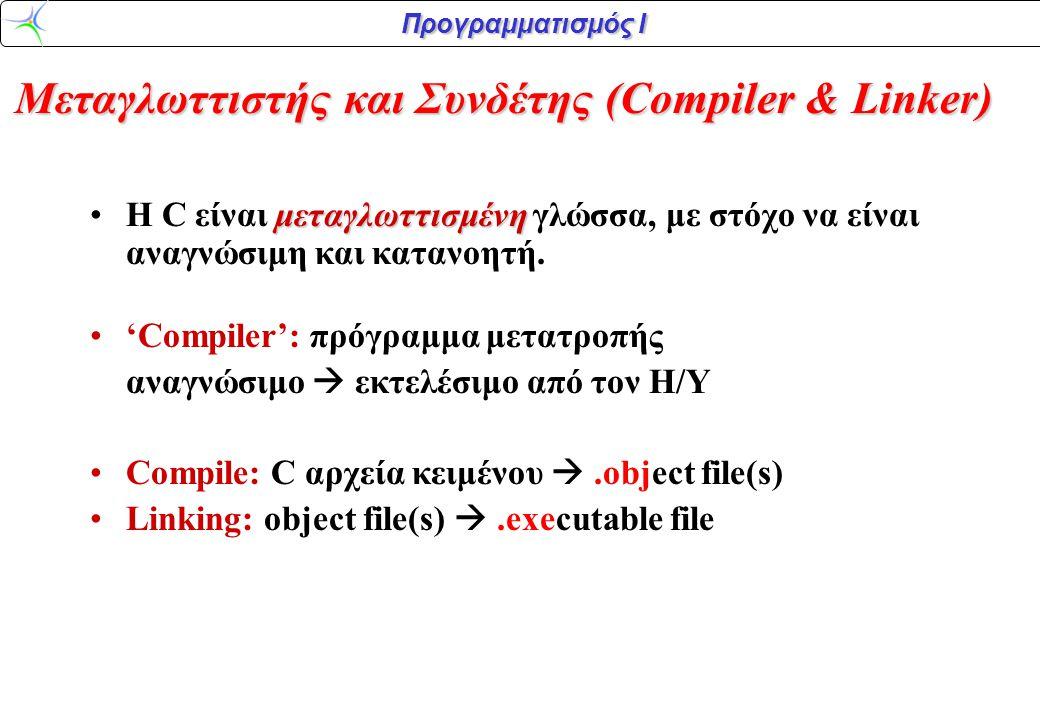 Προγραμματισμός Ι μεταγλωττισμένη •Η C είναι μεταγλωττισμένη γλώσσα, με στόχο να είναι αναγνώσιμη και κατανοητή. •'Compiler': πρόγραμμα μετατροπής ανα